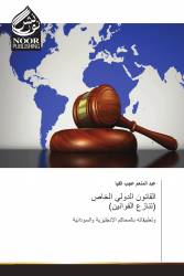 القانون الدولي الخاص (تنازع القوانين)
